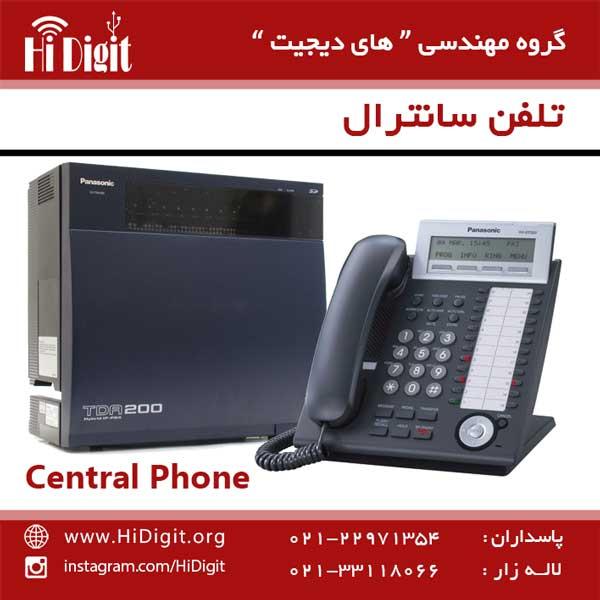 تلفن سانترال چیست