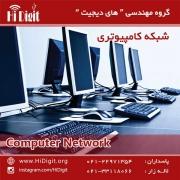 شبکه کامپیوتری چیست